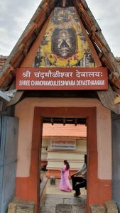 Sri Chandramouleeshwara Temple, Udupi